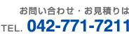 042-771-7211